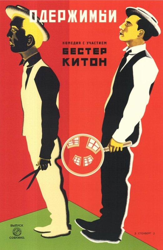 sherlock-jr-movie-poster-1924-1020143174